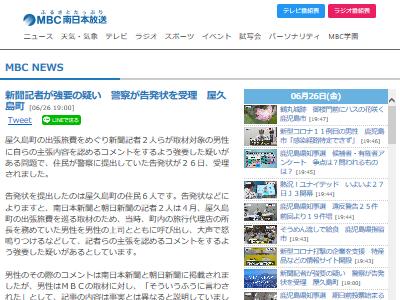 朝日新聞 屋久島 住民 取材 恫喝 コメント強要 告発状に関連した画像-02
