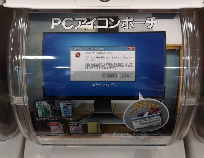 ガチャガチャ ポーチ PC Windows データ ファイル ゴミ箱に関連した画像-03