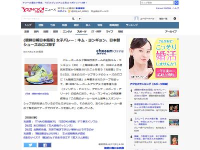 女子バレー キム・ヨンギョン 大韓独立万歳に関連した画像-02