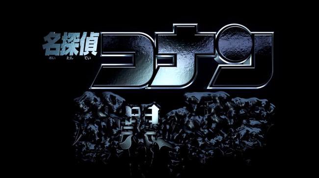 名探偵コナン コナン 劇場版 黒の組織に関連した画像-12