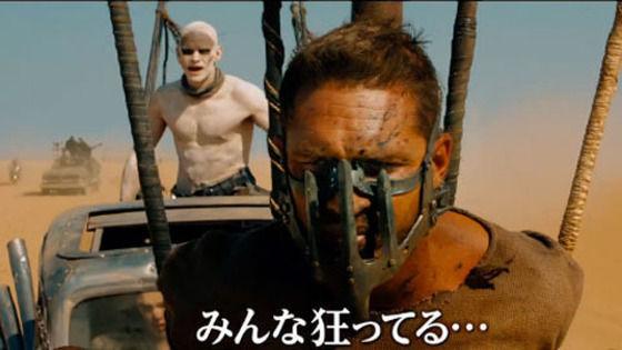 マッドマックス 怒りのデスロード 絶叫上映 打楽器 コスプレに関連した画像-01
