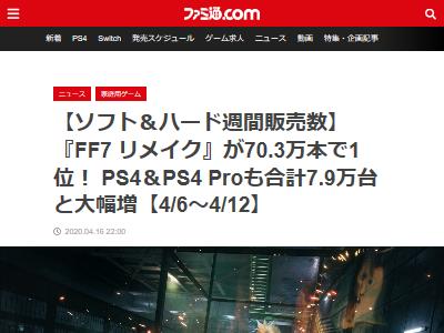 FF7R 初週売上 ファイナルファンタジー7 リメイクに関連した画像-02