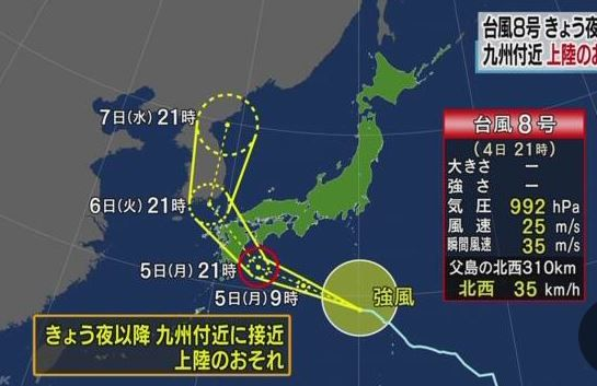 台風9号 台風8号 上陸 九州に関連した画像-05
