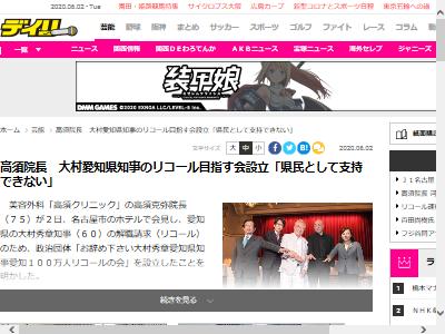 高須院長 愛知県 大村知事 リコールに関連した画像-02