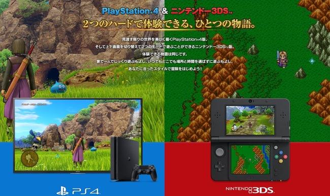 ドラゴンクエスト11 ドラクエ11 比較 3DS PS4 グラフィックに関連した画像-03