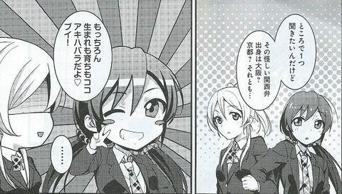 関西弁に関連した画像-01