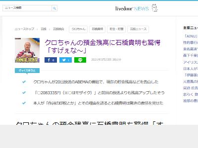 安田大サーカス クロちゃん 預金 残高 石橋貴明に関連した画像-02