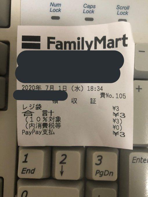 ファミリーマート ファミマ レジ袋 有料 購入に関連した画像-02