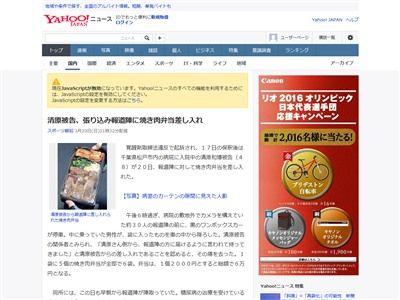 清原和博 清原被告 覚せい剤 逮捕 保釈 入院 焼肉弁当 報道陣 病院に関連した画像-02