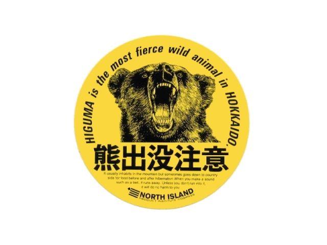 ユリ熊嵐 熊出没注意に関連した画像-05