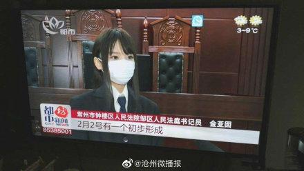 マスク 中国 裁判所 書記官 アニメキャラ 可愛いに関連した画像-02