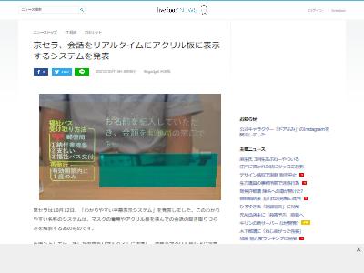 字幕 近未来 マスク アクリル板 京セラに関連した画像-02