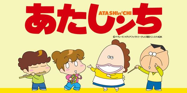 あたしンち 新あたしンち 放送開始 秋アニメ 10月 アニマックスに関連した画像-01