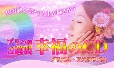 幸福のCD プリズム・アステリズム プリテリに関連した画像-01