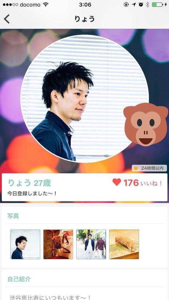 コインチェック 社長 和田晃一良 出会い系 パパ活アプリに関連した画像-03