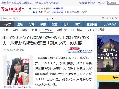 NGT48 山口真帆 ファン 犯人に関連した画像-02