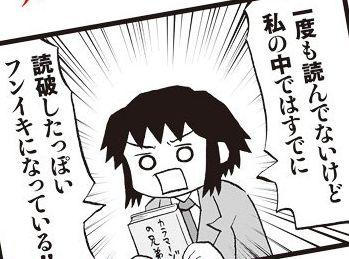 読書 バーナード嬢曰く。 施川ユウキ キャラデザ 萌えアニメ 別人に関連した画像-01