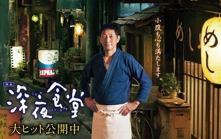 深夜食堂 韓国 リメイクに関連した画像-01