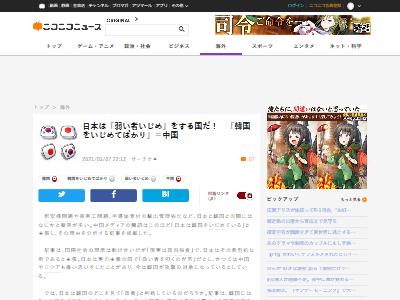 中国メディア日本弱い者いじめに関連した画像-02