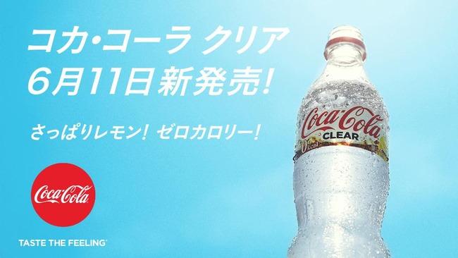 コカ・コーラ クリア 透明 タブクリアに関連した画像-01