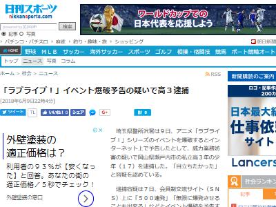 ラブライブ サンシャイン ライブ イベント 爆破予告 高校生 逮捕に関連した画像-02