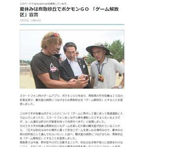 ポケモンGO 鳥取砂丘に関連した画像-02