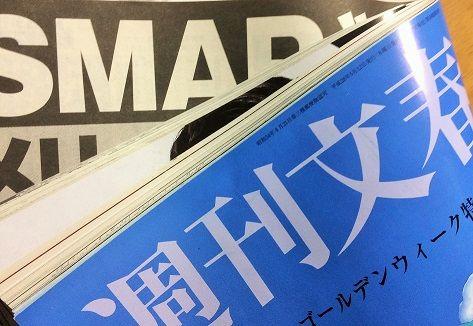 週刊文春 発行部数 減少に関連した画像-01