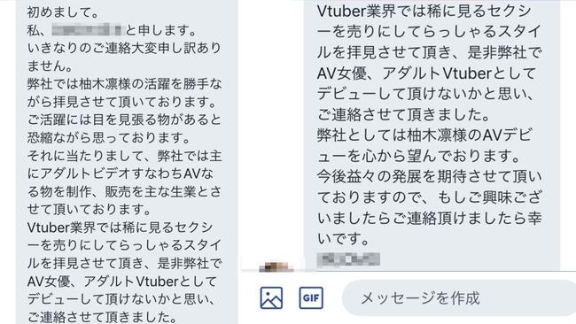 Vtuber AV アダルトビデオ 柚木凛 バーチャルYouTuberに関連した画像-02