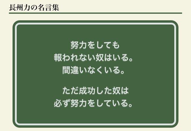 見城徹 ひろゆき 圧倒的努力に関連した画像-02