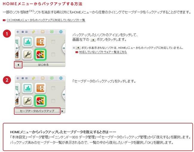 初心者のための 3DSから不要になった体験版やソフ …