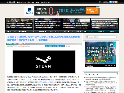 Steam 購入金額 確認に関連した画像-02