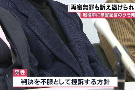 強姦冤罪事件 国賠請求 棄却 大阪地裁 に関連した画像-01