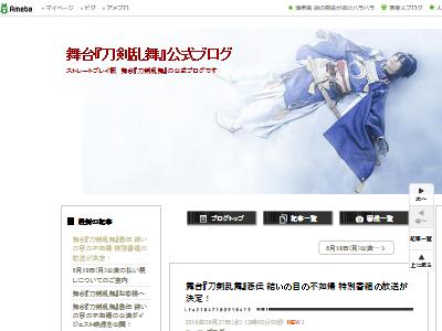 刀剣乱舞 舞台 テレビ東京に関連した画像-02