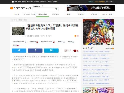 老害 給付金 区役所 逮捕 福岡県に関連した画像-02