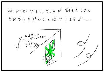 養生テープ 台風に関連した画像-05