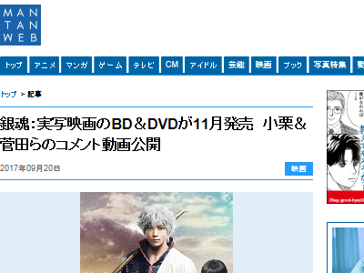 銀魂 BD DVD 実写映画 映像特典に関連した画像-02