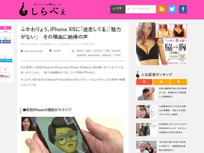 Apple iPhone ふかわりょう 信者 迷走 アップルに関連した画像-02