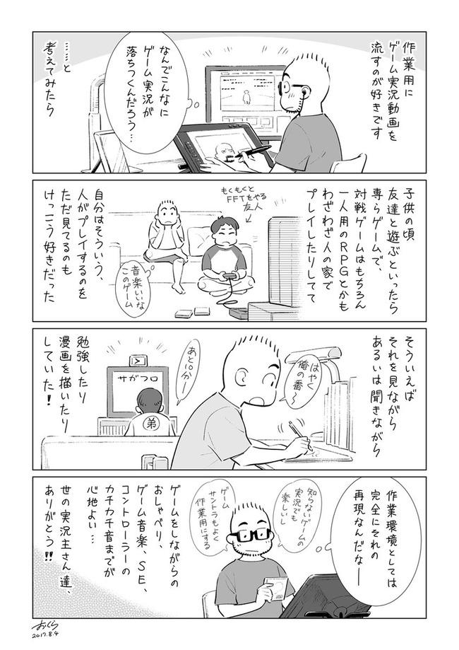 ゲーム実況 ゲーム実況動画 ゲーム実況者に関連した画像-02