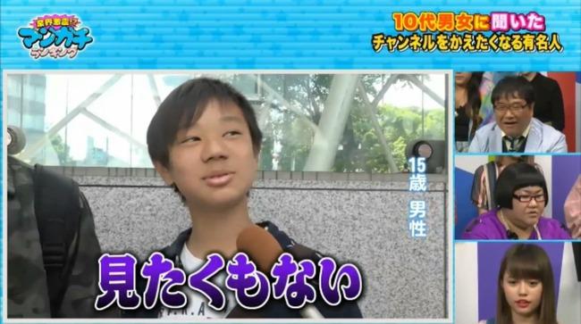 10代 若者 テレビ 芸能人 見たくない ランキングに関連した画像-08