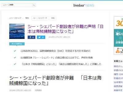 IWC 国際捕鯨委員会 脱退 日本 シー・シェパードに関連した画像-02