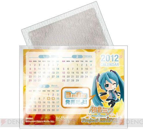c20120306_mirai_002_cs1w1_493x448