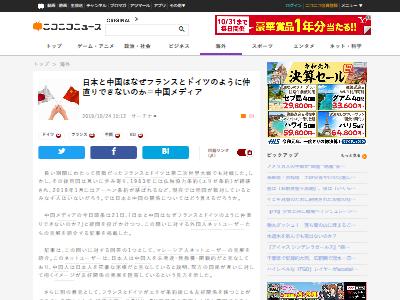日本中国なぜ仲直りできないに関連した画像-02
