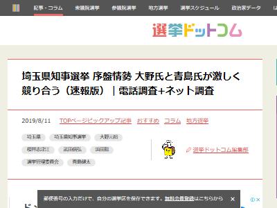 NHKから国民を守る党 N国 立花孝志 支持率に関連した画像-02