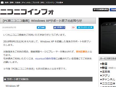 ニコニコ動画 ニコニコ生放送 WindowsXPに関連した画像-02