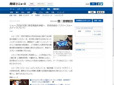 任天堂 新型ゲーム機に関連した画像-02