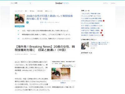 目薬 瞬間接着剤 接着剤 中国に関連した画像-02