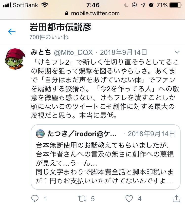 けものフレンズ2 岩田俊彦 細谷P 炎上に関連した画像-14
