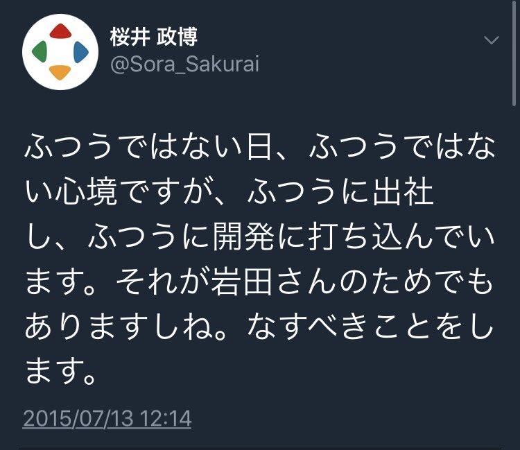 桜井政博 スマブラに関連した画像-03