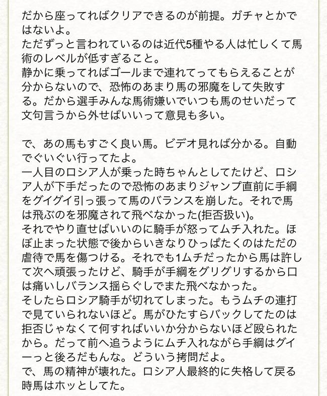 東京五輪 近代五種 馬術 ドイツ選手 セントボーイに関連した画像-03