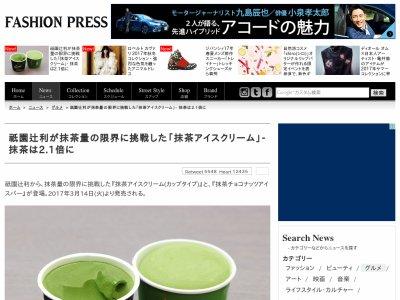 抹茶 祇園辻利 お茶 アイスに関連した画像-02